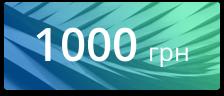 1000uah